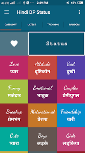 Hindi DP Status for WhatsApp 2018- screenshot thumbnail