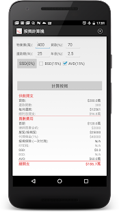 Hong Kong Mortgage Calculator- screenshot thumbnail