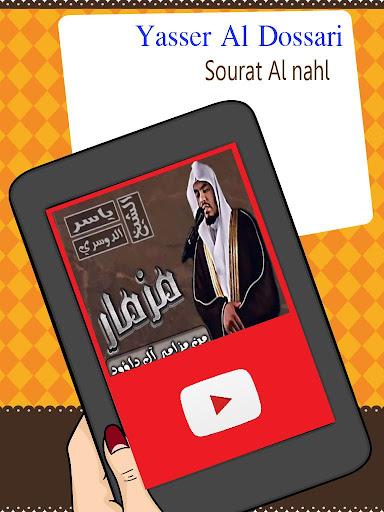 Yasser Dossari Holy Quran VDO