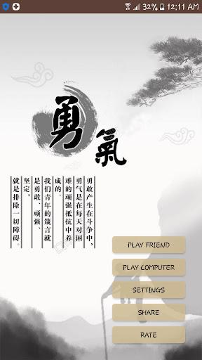 Chinese Chess Viet Nam screenshots 1