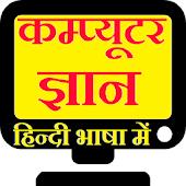 Learn Computer Hindi (हिन्दी)
