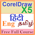TutorCorelDraw-हिंदी-Eng-தமிழ் icon