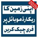 Punjab Online Land Records icon