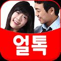 얼톡 - 랜덤채팅,영상채팅,화상채팅 icon