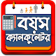 Age Calculator(Birth,Days,Months)-বয়স ক্যালকুলেটর Download on Windows