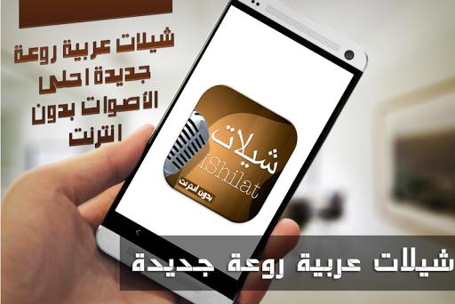شيلات عربية روعة بدون نتMP3