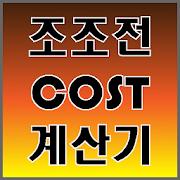 조조전 Cost 계산기