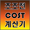 조조전 Cost 계산기 APK
