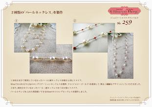 Photo: 「ネックレス」を製作。 ジュエリーリメイク グランベルク作品紹介