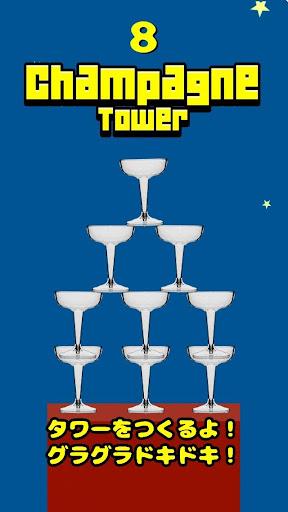 ぐらぐらシャンパンタワー