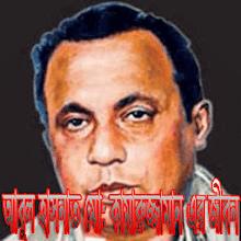 আবুল হাসনাত মো: কামারুজ্জামান এর জীবন Download on Windows