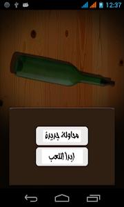 لعبة الحقيقة أم الجرأة screenshot 5