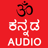 Kannada Gita Audio Full