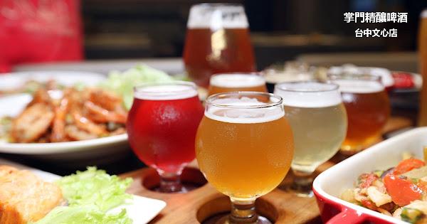 台中掌門精釀啤酒文心店 榮獲啤酒大賽金牌獎 24款啤酒搭配跨界美食 這才是人生