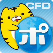 CFDポケトラ for Android