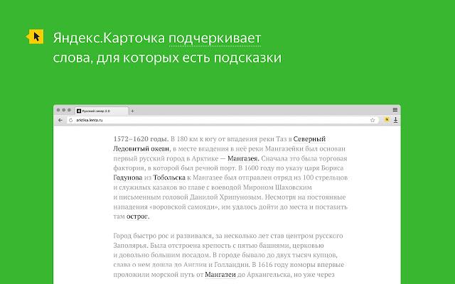 Русском на web для яндекс of trust