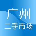 广州二手市场