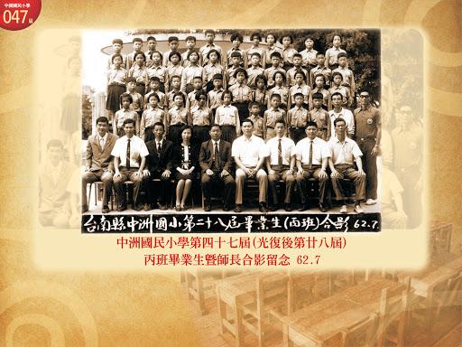 第47屆(光復後第28屆丙班)(民國62年)
