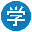Chinois HSK 3 icon