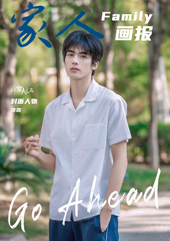 Drama Go Ahead Chinesedrama Info