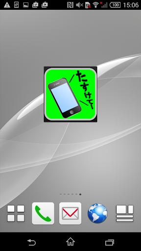 THE u9632u72afu30d6u30b6u30fc 1.1 Windows u7528 1
