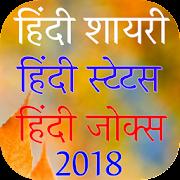 Shayari Status Jokes 2018