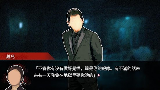 紅蜘蛛之復仇- screenshot thumbnail