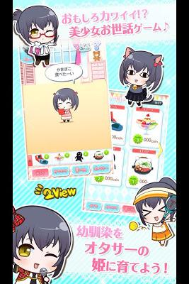 健康的なオタサーの姫~放置しないで♡青春 恋愛 育成ゲーム~ - screenshot