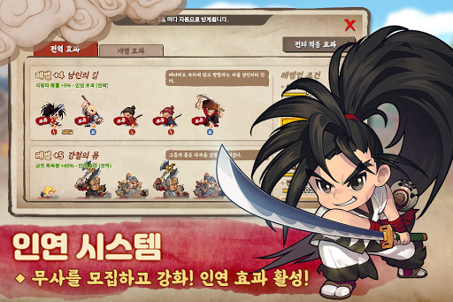 Télécharger 타이니 사무라이 쇼다운 mod apk screenshots 5