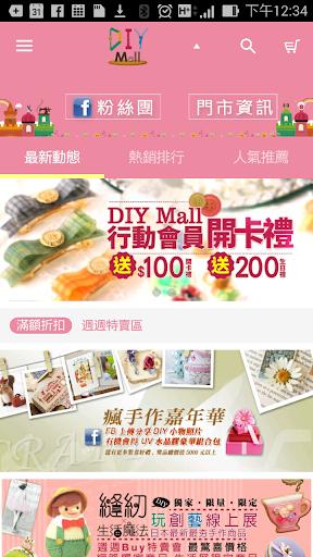 喜佳:DIY Mall手藝世界