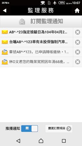 u76e3u7406u670du52d9  screenshots 4