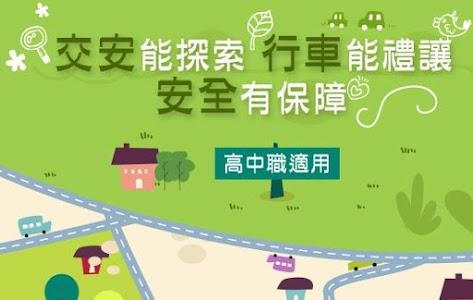 交通安全教育教學電子書-高中職1 screenshot 1