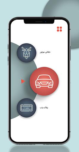 خلافی خودرو | خلافی رایگان،پلاک یاب screenshot 3