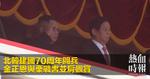 北韓建國70周年閱兵 金正恩與栗戰書並肩觀賞