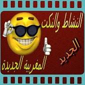 النشاط والنكت المغربية الجديدة