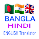 Hindi Bangla English translator_হিন্দি বাংলা ইংলিশ APK