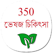 350+ Herbal Medicine in Bengali (offline)