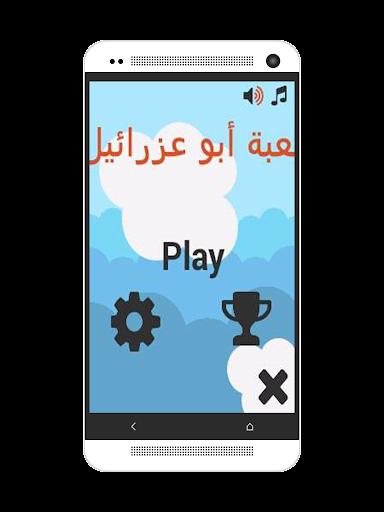 لعبة أبو عزرائيل - القفز