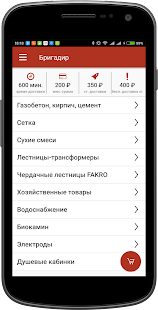 Бригадир | Барнаул - náhled