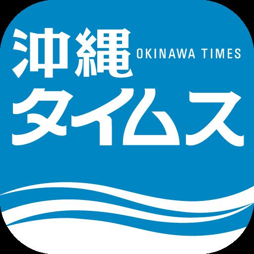 沖縄タイムス 電子版 新聞 App LOGO-APP開箱王