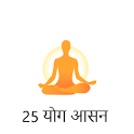 25 योग आसन : Free yoga app for the best guide icon