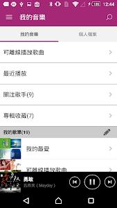 Omusic screenshot 4
