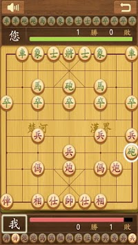 Chinese Chess apk screenshot