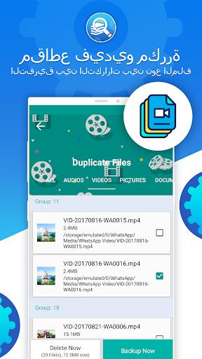 Duplicate Files Fixer and Remover screenshot 7
