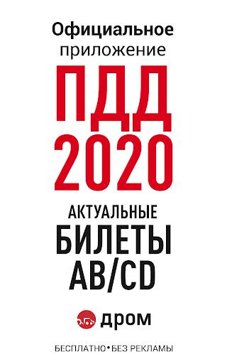 Билеты ПДД 2020 и Экзамен ПДД онлайн правила ПДД screenshot 15