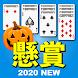 ソリティア 懸賞|2020最新カードゲーム、永久無料 - Androidアプリ