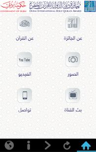 جائزة دبي للقرآن الكريم screenshot
