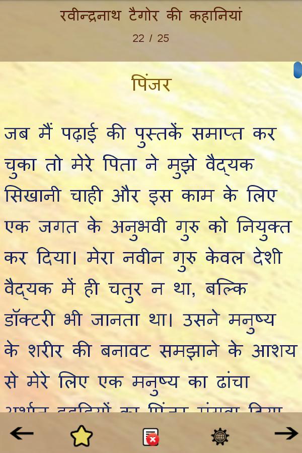 rabindranath tagore in hindi Rabindranath tagore quotes in hindi.