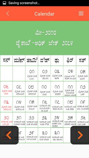 Kannada Calendar 2018 Apk Download 4