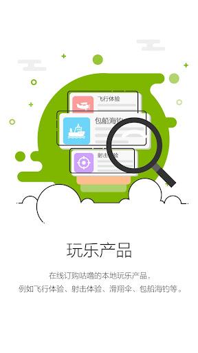咕噜美国通 (Guruin) screenshot 3